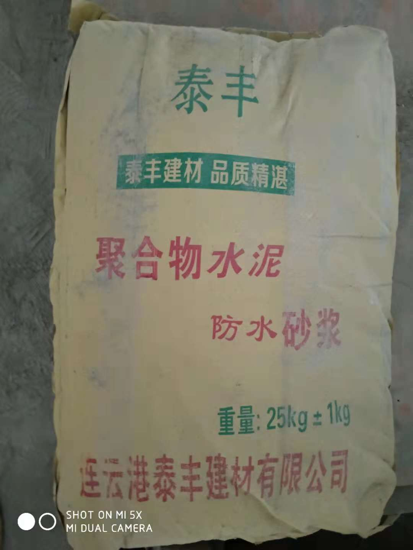 连云港防水砂浆